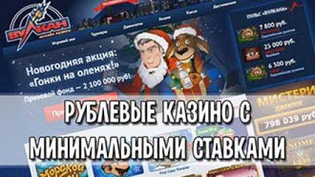 Онлайн казино с минимальными ставками