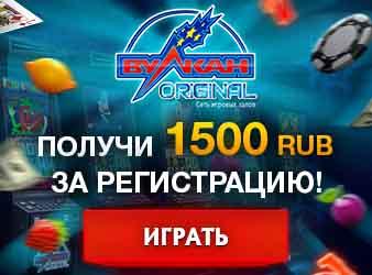 Онлайн казино вулкан оригинальный